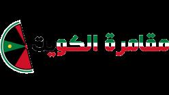 المراهنة والمقامرة في دولة الكويت